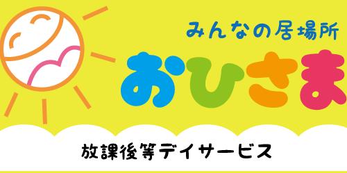 おひさま村上が村上新聞で記事になりました【平成29年3月12日】