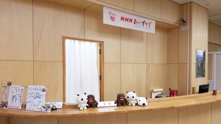 NHK放送局ハートプラザ