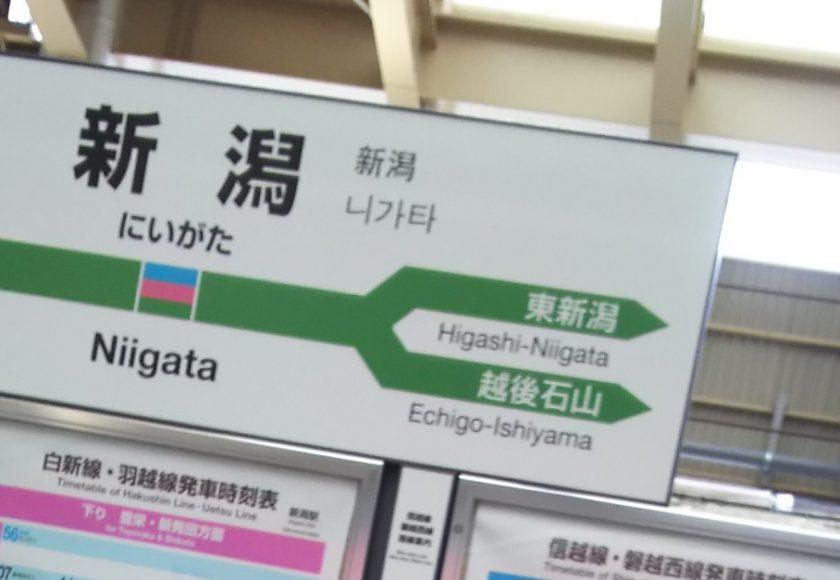 Niigata_tour