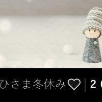 おひさま冬休み2018